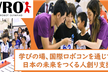 【4月開催】教育ロボコン「WRO」サポーター説明&ロボット体験会