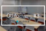 【学生限定】OthloEvent@Misoca #3