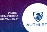 【中級者向けハンズオン】Authleteで体験する金融グレードAPI (#FAPI) #OAuth