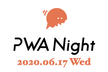 PWA Night vol.17 ~PWA × EC~