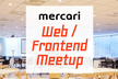 【増枠】Mercari Web / Frontend meetup #1