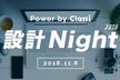 設計Night2018 powered by Classi