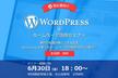 【初心者向け】Wordpressを使ったホームページ活用セミナー