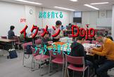 pre イクメン Dojo-03