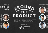 Around the Product hosted by freee Vol.2