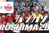 レッドハッカソンHIROSHIMA 2019