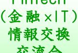 第3回 Fintech(金融×IT)情報交換交流会