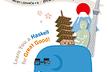 ぼちぼちHaskell勉強会@札幌#4