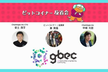 ビットコイナー反省会公開収録 in GBEC Park