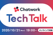 Chatwork Tech Talk #1