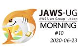 JAWS-UG朝会 #10 リブートします!