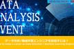 データ分析/機械学習エンジニアを目指すには?