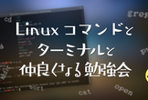 Linux コマンドとターミナルと仲良くなる勉強会【YouTube Live】