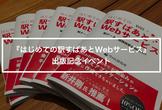 『はじめての駅すぱあとWebサービス』書籍出版記念イベント