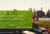 第2回 Japan Dynamics User Community 勉強会