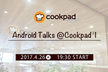 Android Talks @ Cookpad #1  (English only)