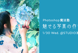 Photoshop魔法塾