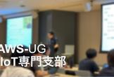 JAWS-UG IoT専門支部「SageMaker NeoとGreengrassで実現する世界」
