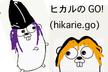 ヒカルのgo (hikarie.go)
