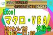 【今日から出来る】Excel マクロ・VBA 体験講座 in 大井町 #7【初心者歓迎】