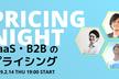 【増枠・会場&時間変更】プライシングナイト #1 SaaS・B2Bのプライシングを学ぼう