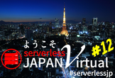 Serverless Meetup Japan Virtual #12