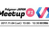 Polymer Japan Meetup #1