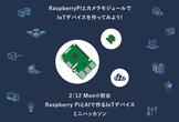 Raspberry PiとAIで作るIoTデバイス ミニハッカソン(isaax勉強会#2)