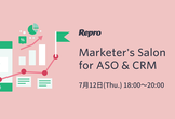 <Repro> Marketer's Salon 【for ASO & CRM】