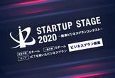 Startup Stage 2020 ~関東ビジネスプランコンテスト~【学生の部】