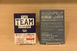『THE TEAM』×『エンジニアリング組織論への招待』コラボイベント