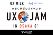 Mix Leap Study #51 - UX JAM in OSAKA 01
