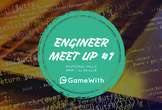 GameWith Engineer Meetup #1