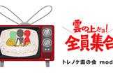 トレノケ雲の会 mod.3「雲の上だヨ!全員集合」(クラウドコミュニケーションツール勉強会)