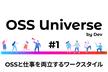 OSS Universe by Dev - OSSと仕事を両立するワークスタイル