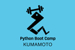 Python Boot Camp in 熊本2nd 懇親会