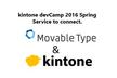 ウェブCMS 「Movable Type」 とkintoneを連携してフォームデータをDB化しよう