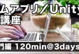 ゲームアプリ/Unity開発講座【入門編 120min@3daysコース】