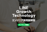 【オンライン開催!】LINE Growth Technology採用説明会