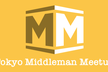Tokyo Middleman Meetup#3