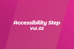 Accessibility Step Vol.02