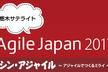 Agile Japan 2017 宇都宮サテライト