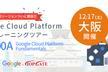 【大阪】CP100A: Google Cloud Platform Fundament