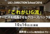 【LIG流、サービスを成長させるグロースハック術】LIG's DIRECTION school