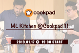 ML Kitchen @Cookpad #11