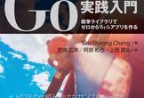 [秋葉原] Goプログラミング実践入門 輪読会  (初心者歓迎!)