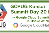 【大阪】GCPUG Kansai Summit Day 2018【GCP】