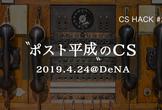 """""""ポスト平成""""のCS - CS HACK #29"""