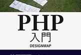 【PHP初心者が教える】PHP超初心者向けフォームの作り方