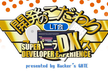 【増枠!】開発のこだわり LT会〜Super Developer Experience〜